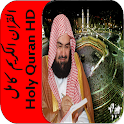 قران عبد الرحمن السديس كامل HD icon