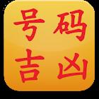 易经号码吉凶试算(行动号码,车牌号码,家用电话号码) icon