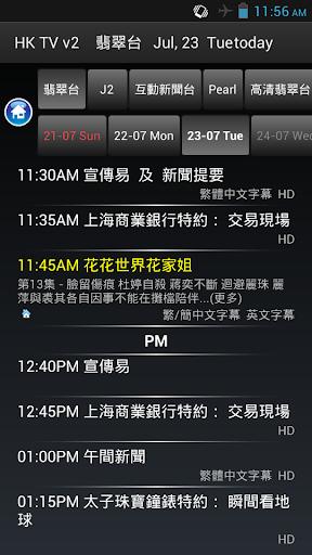 香港電視節目表 2