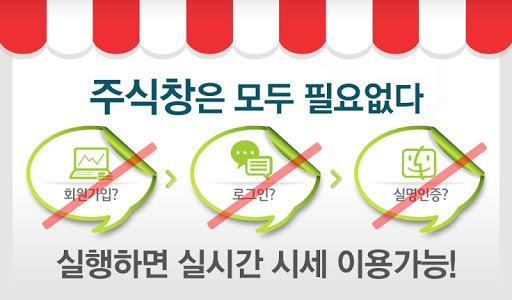 주식창 주식 증권1위 앱 증권시세 주식비타민