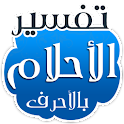 تطبيق مميز لتفسير الاحلام بالحروف للاندرويد يجمع بين كتب التفسير الثلاثة tafsir elahlam.apk2.1