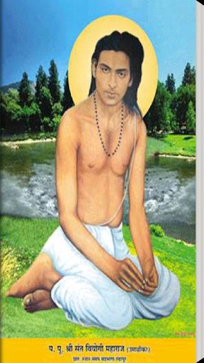 Viyogi Grantha in Marathi