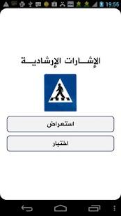 إختبار إشارات المرور- screenshot thumbnail