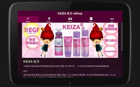 KEIZA 凱莎 eShop screenshot 8