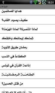 الشيخ عائض القرني- screenshot thumbnail