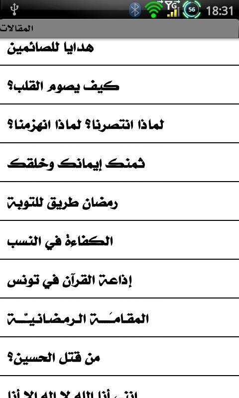 الشيخ عائض القرني- screenshot