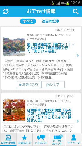 阪急阪神おでかけアプリ by SMART STACIA