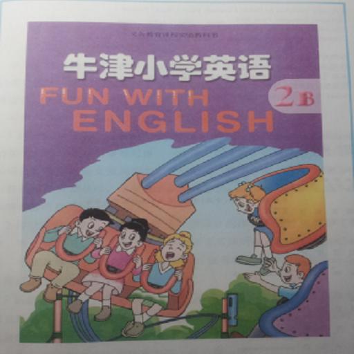 牛津小学英语二年级下册 教育 App LOGO-硬是要APP