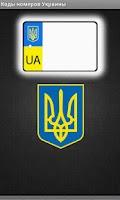 Screenshot of Ukraine's Area Codes