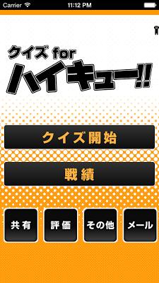 Quiz for Haikyu!! - screenshot