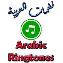 نغمات العربية Arabic Ringtones