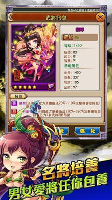 放開那三國 - screenshot