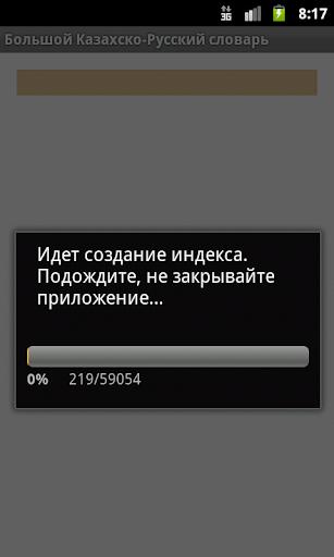 Большой Казахско-Русский слова