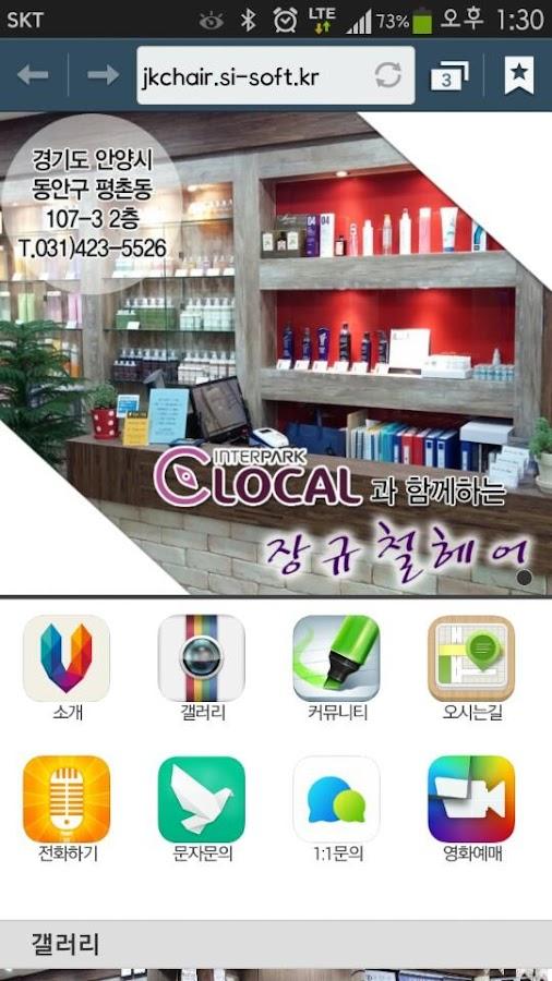 장규철헤어(안양미용실)- screenshot