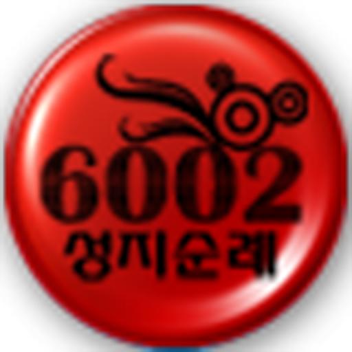 6002 朝圣 娛樂 App LOGO-APP開箱王