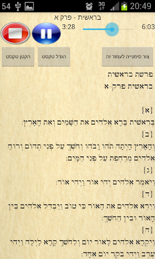 Hebrew Bible +narrator תנך מלא