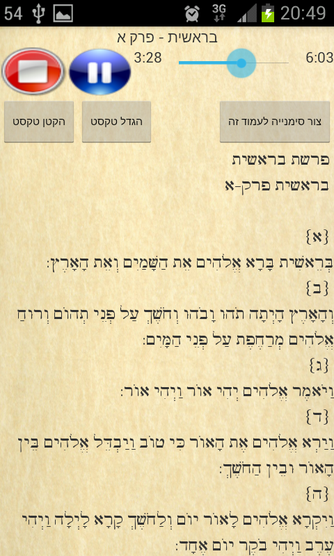 ‪Hebrew Bible +narrator תנך מלא‬‎- screenshot