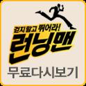 런닝맨 고화질 무료 다시보기 (SBS주말예능) icon