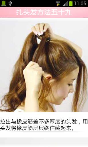 教你扎头发