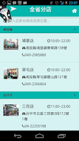 Screenshot of 仁愛眼鏡