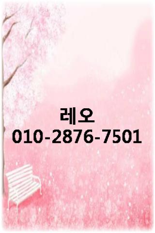 송파 출장마사지 레오