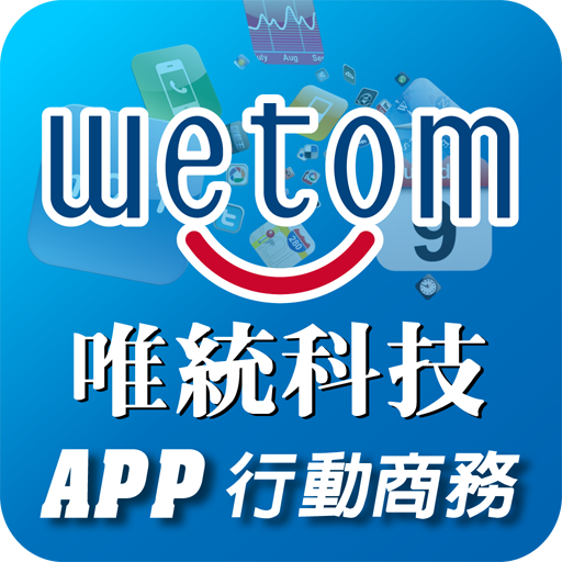 唯統科技-APP 行動商務 購物 App LOGO-APP試玩