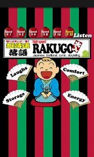RAKUGO KOHOME- screenshot thumbnail