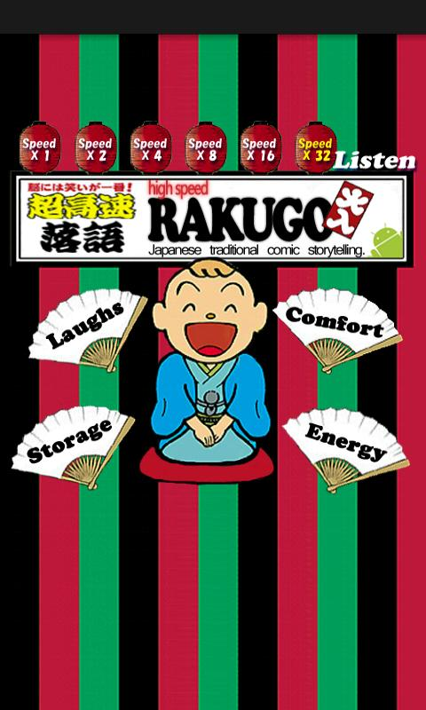 RAKUGO KOHOME - screenshot