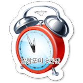Alarm4Me_5Min