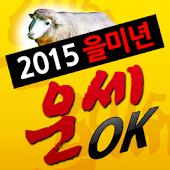 2015 신년 토정사주 Free운세