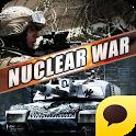 핵전쟁 for Kakao icon