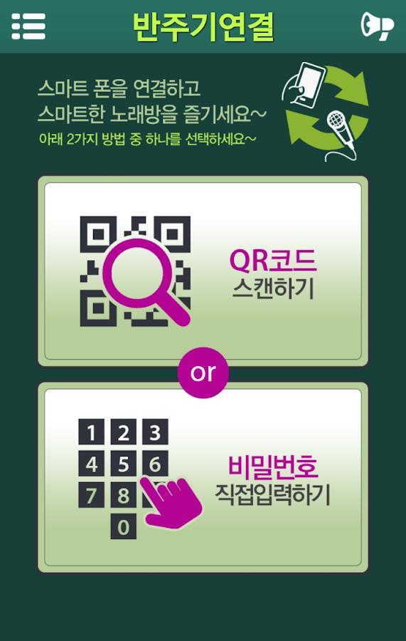 TJ노래방책플러스 - screenshot