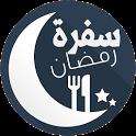 سفرة رمضان icon