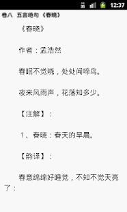 【免費書籍App】唐诗三百首-APP點子