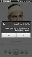 Screenshot of المنشاوي تجويد - القرآن الكريم