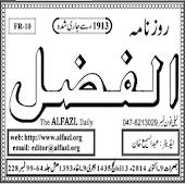 Daily Al-Fazl Newspaper