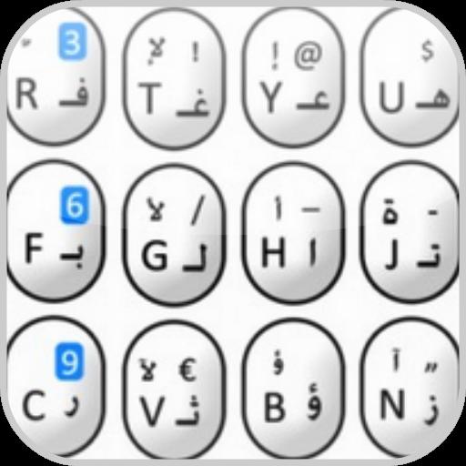 アラビア語のキーボードをダウンロード