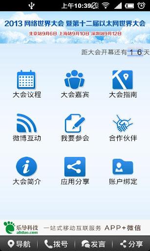 【免費工具App】以太网大会-APP點子
