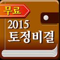 토정비결 - 2015 신년 무료 알짜운세 icon