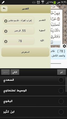 Ayat - Al Quran 2.8.1 screenshot 308025