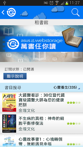 ASUS WebStorage免費萬書任你讀