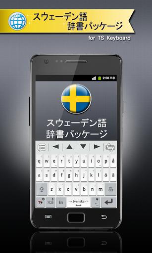スウェーデン語for TSキーボード