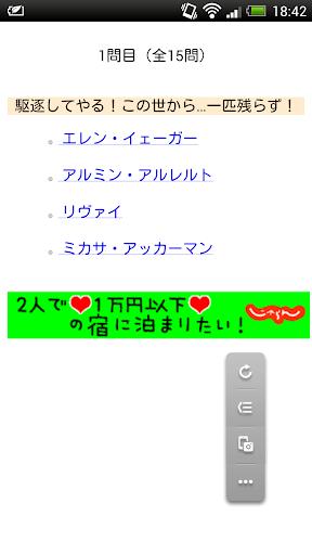 【免費解謎App】~進撃の巨人~セリフクイズ!-APP點子