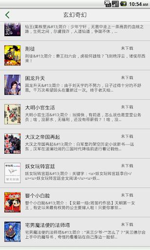 玩書籍App|古代言情小说合集[简繁]免費|APP試玩