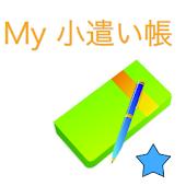 My 小遣い帳