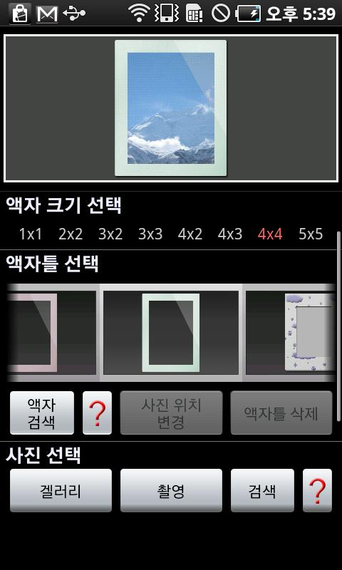 Photo Frame Widget - screenshot