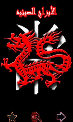 الأبراج الصينيه