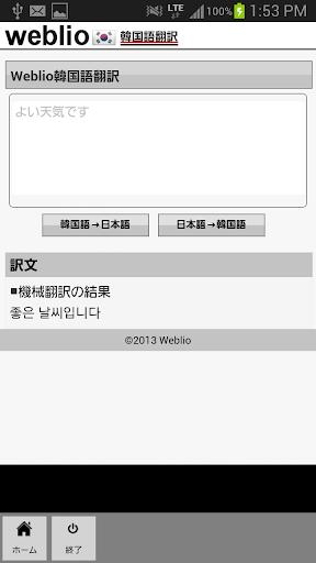 【免費生產應用App】Weblio韓国語翻訳-APP點子