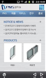 PNS알미늄 for Android screenshot 4
