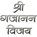 Shree Gajanan Vijay in Marathi icon